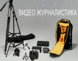 Видео журналистика и мултимедия