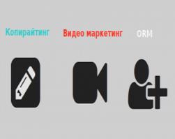 Три нови услуги - видео маркетинг, копирайтинг и управление на онлайн репутация