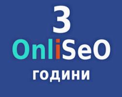 Три годишнина на онлайн маркетинг агенция OnliSeO