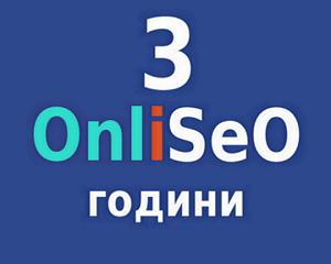 Онлайн маркетинг агенция OnliSeO стана на три