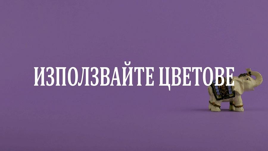 Продуктова видеография на цветен фон - product videography - colored background
