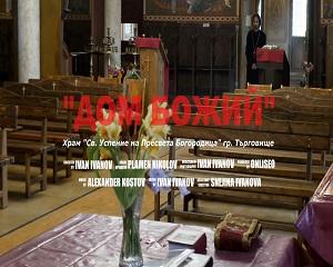 """Дом Божий"" – документален филм от OnliSeO"